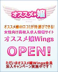 ただいまオススメ嬢Wings会員加入キャンペーン実施中です!