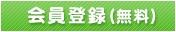 会員登録(無料)