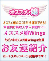 ただいまオススメ嬢Wings会員お友達紹介ボーナスキャンペーン実施中です!