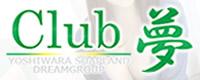 Club夢