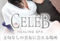 『CELEB』 HEALING SPA