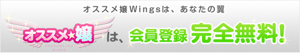 オススメ嬢Wingsは、会員登録完全無料